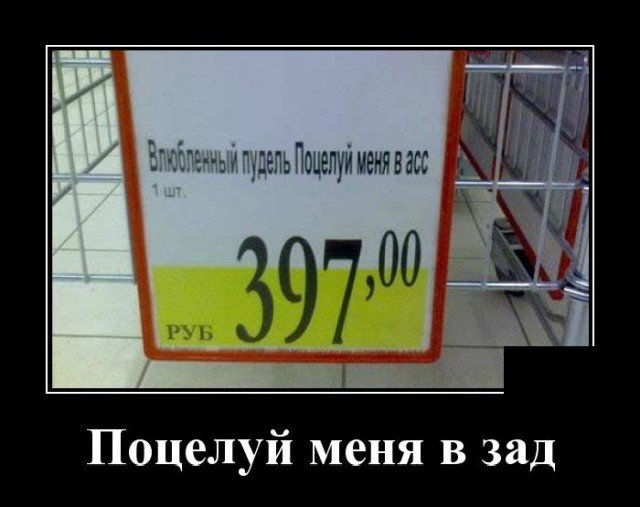 Демотиватор про странности в магазинах