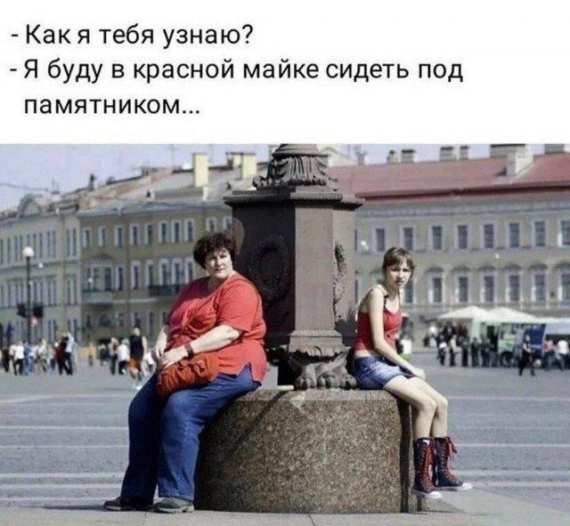 Девушка в красной майке