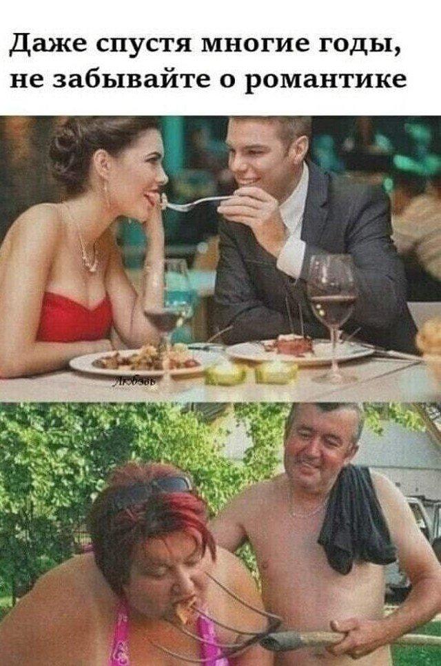 Не забывай о романтике