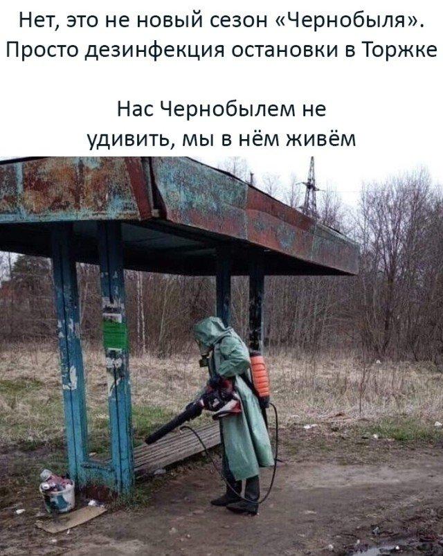 Новый сезон Чернобыля