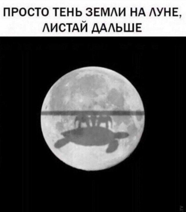 Отражение Земли на Луне