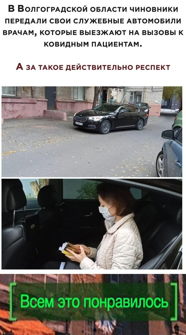 Чиновники отдали свои машины врачам
