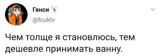 твит про ванну