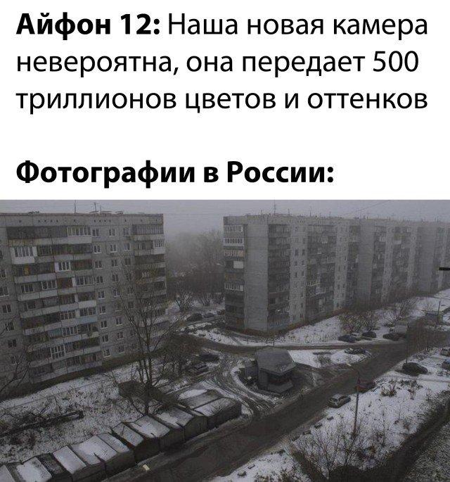 Все оттенки цветов в России