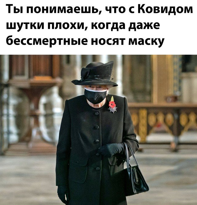 Бессмертная надевает маску