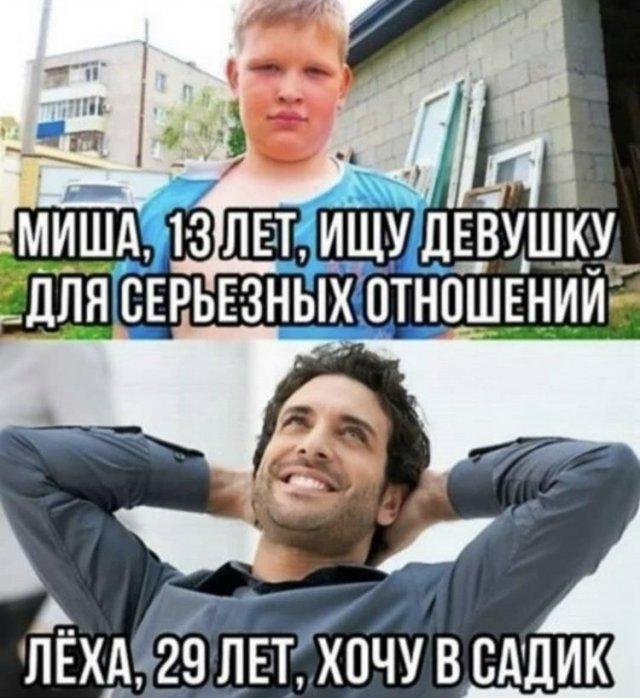 Прикол про возраст