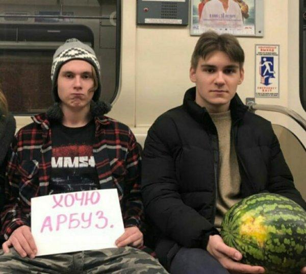 ребята с арбузом