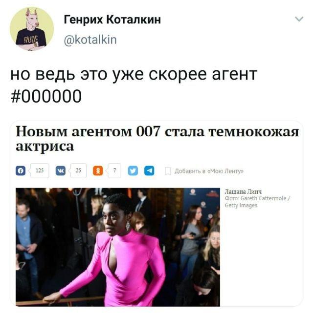 твит про агента 007