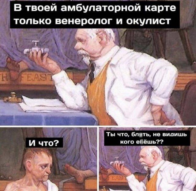 Докторский юмор