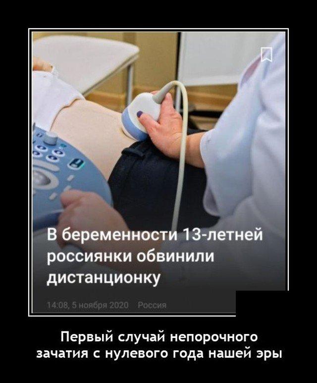 Демотиватор про беременность на удаленке