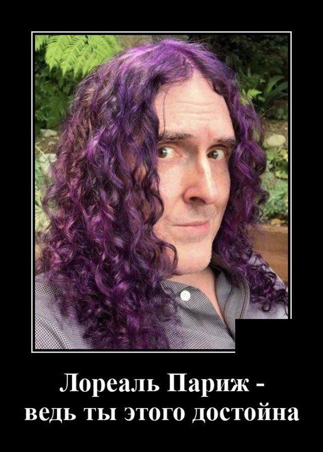 Демотиватор про волосы
