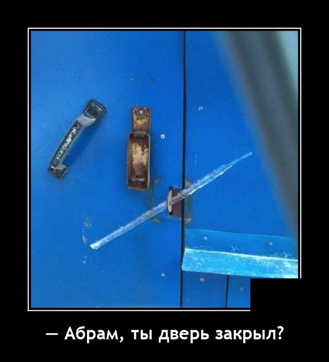 Демотиватор про двери