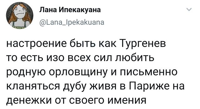 твит про Тургенева
