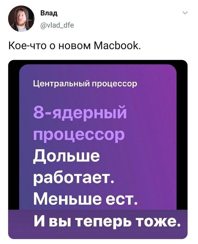 твит про процессор