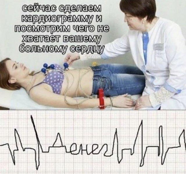 Прикол про кардиограмму