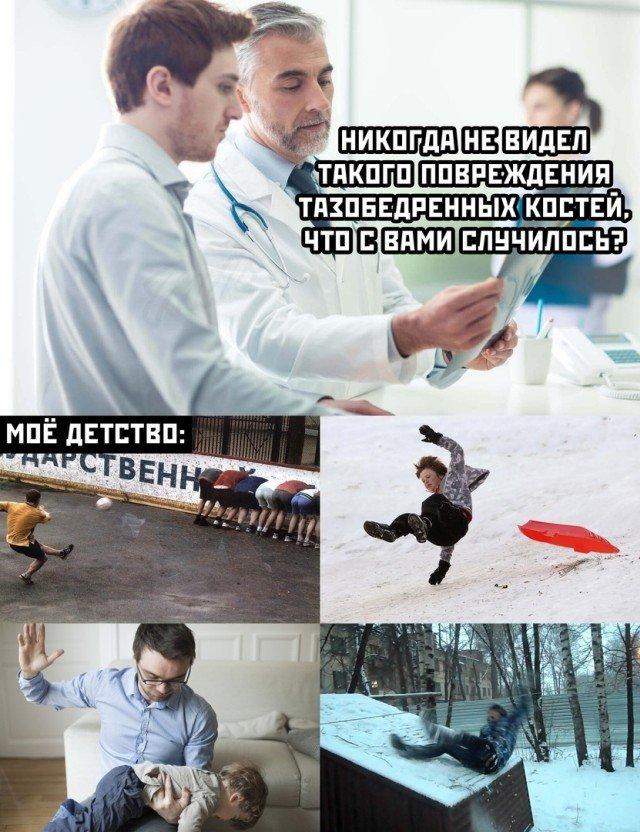 Падения в детстве