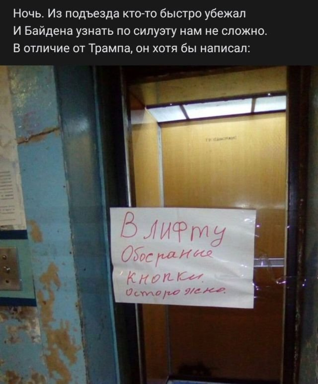 стих про лифт
