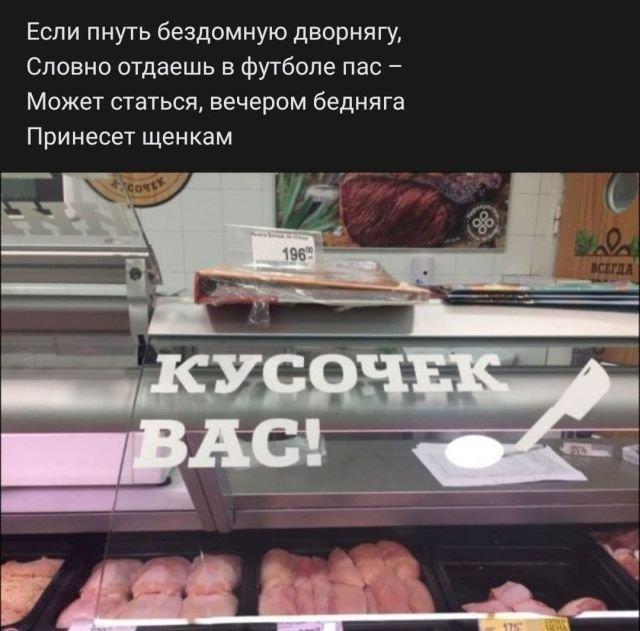 стих про мясо