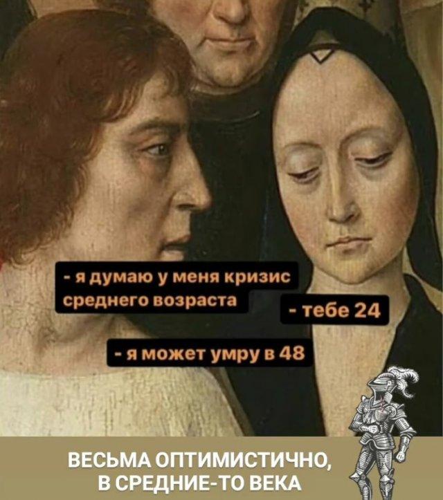 Шутка о Средневековье