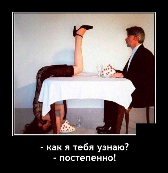 Демотиватор про встречи с девушкой