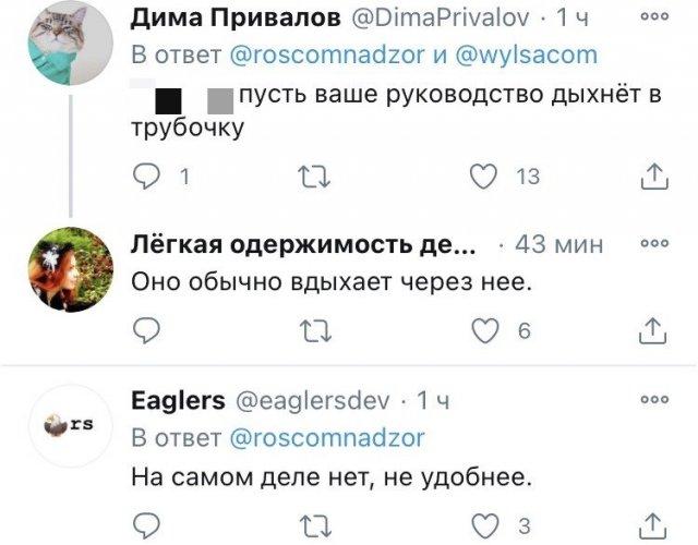 Роскомнадзор теперь в Telegram: шутки и мемы от пользователей