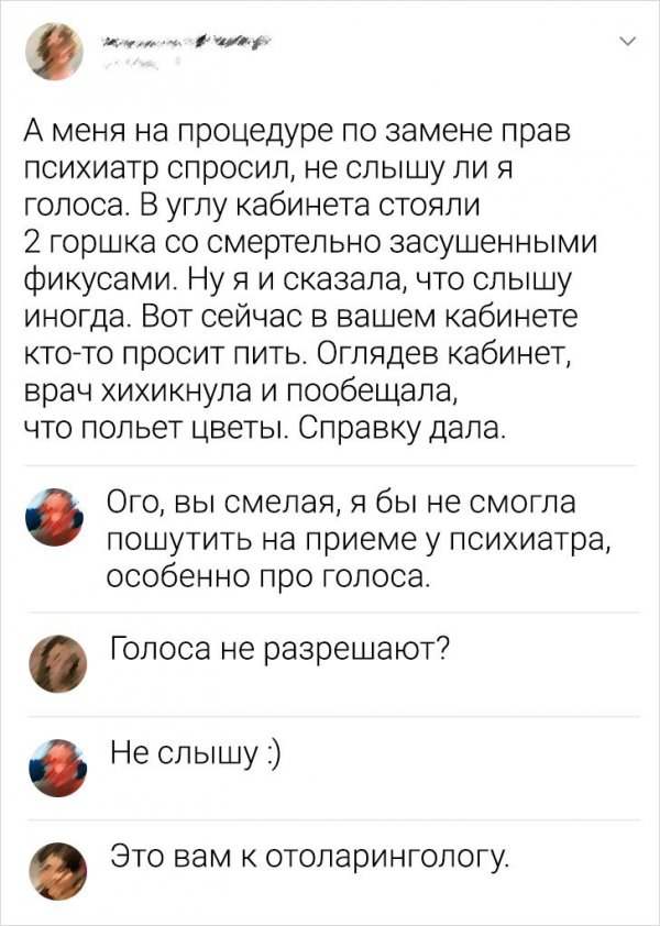 комментарий про отоларинголога