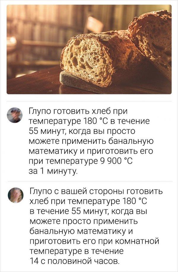 комментарий про хлеб