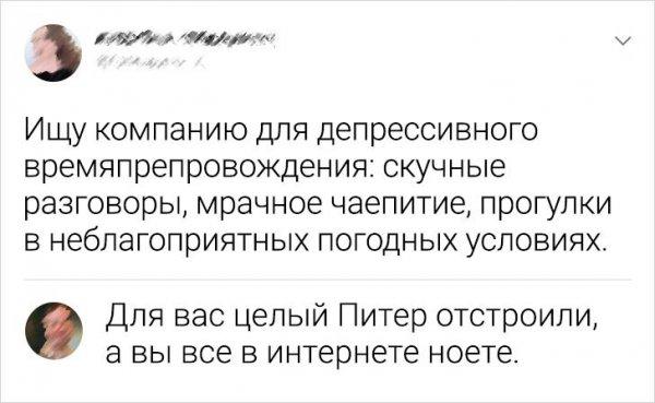 комментарий про Санкт-Петербург