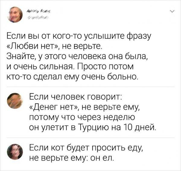 комментарий про любовь