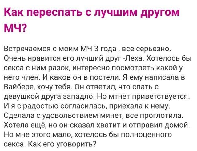 вопрос про друга парня