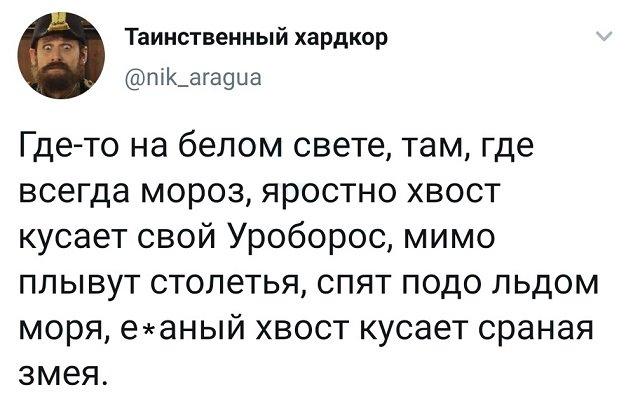 твит про уробороса