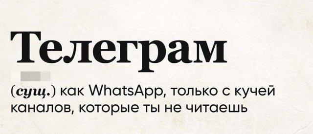 юмор про телеграм