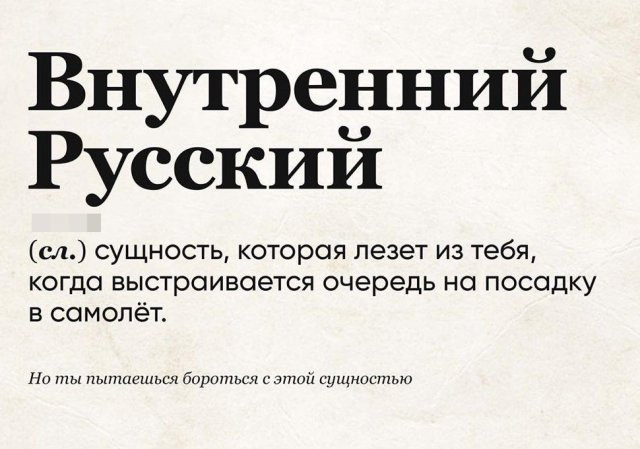 юмор про русский язык