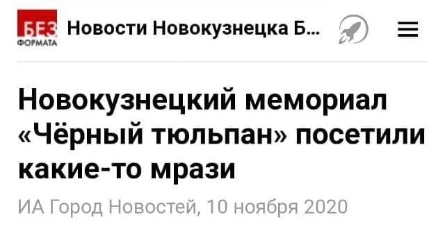 юмор про новокузнецк