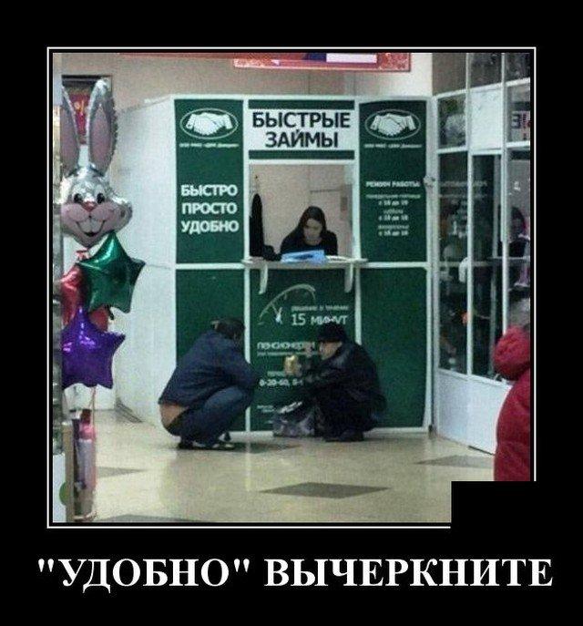 Демотиватор про займы