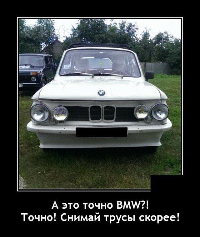 Демотиватор про BMW