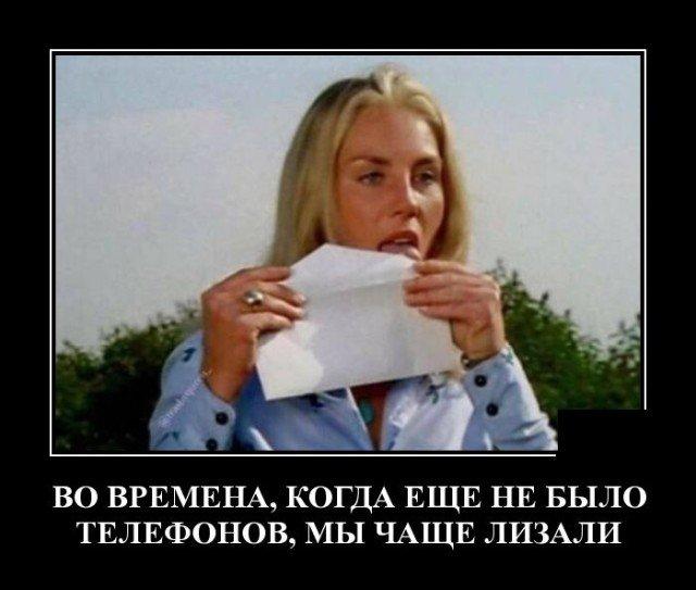 Демотиватор про конверты