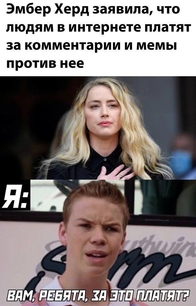 Мемы про Эмбер Херд