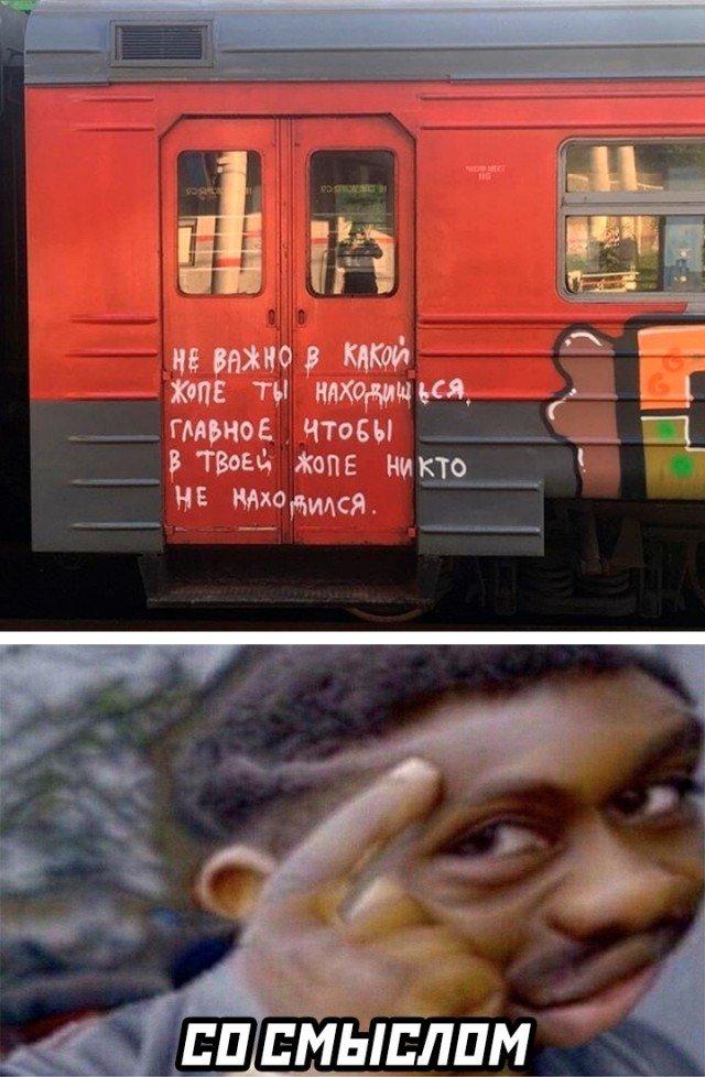 Надпись на поезде