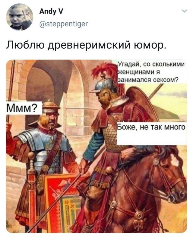 твит про древний рим