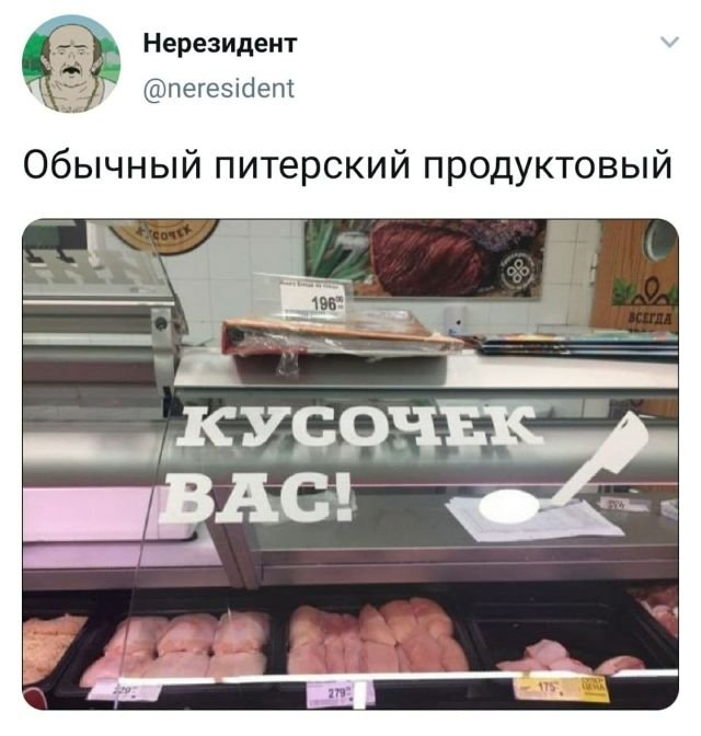 твит про продуктовый