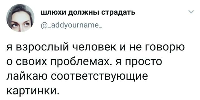 твит про проблемы