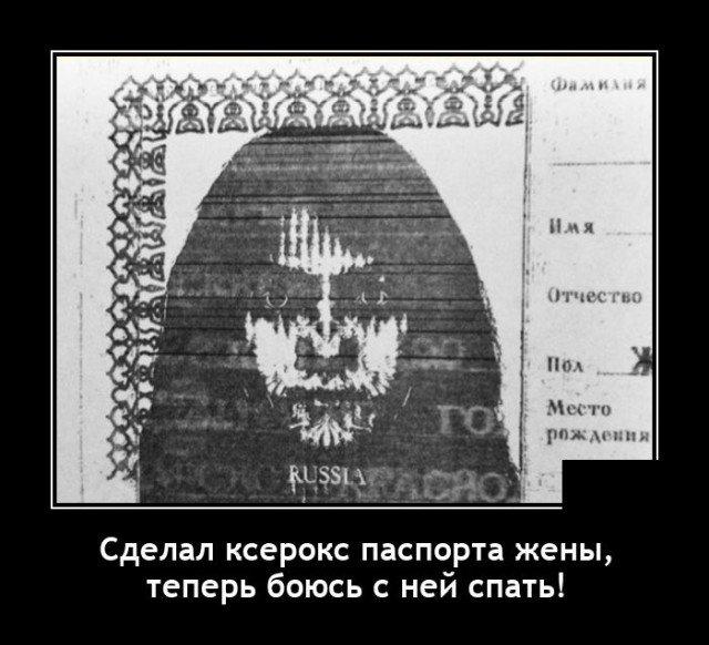 Демотиватор про паспорт жены