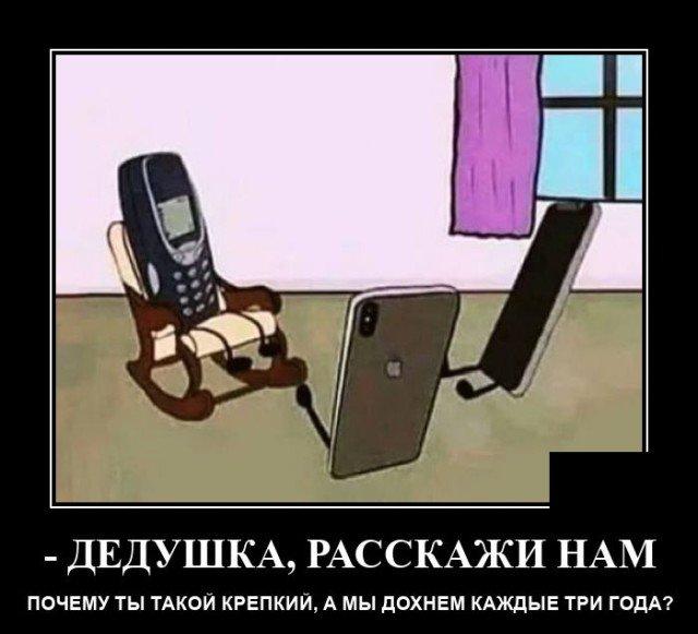 Демотиватор про смартфоны