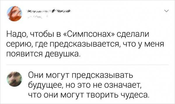 комментарий про Симпсонов