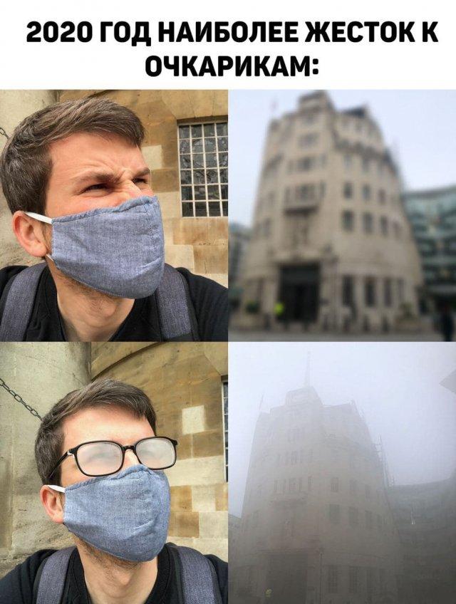 2020й для очкариков