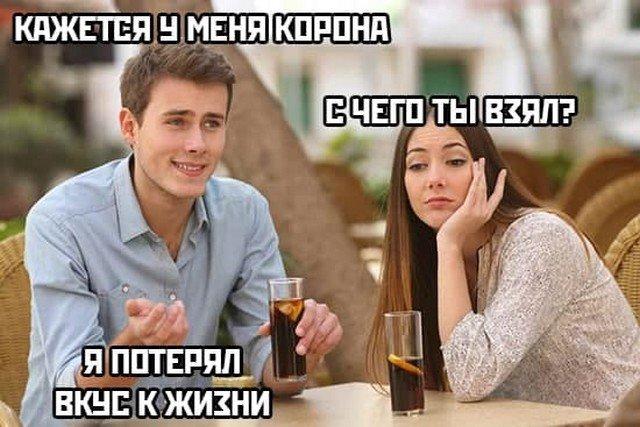 шутка про вкус