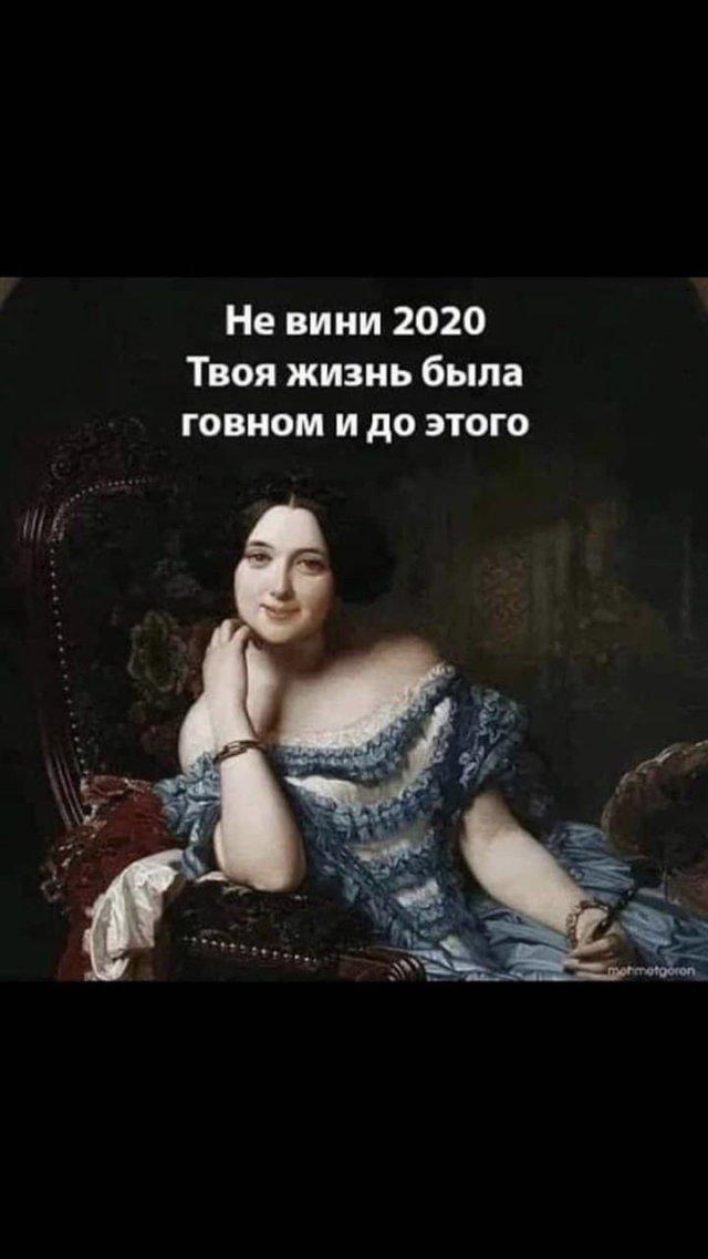 Прикол про 20202