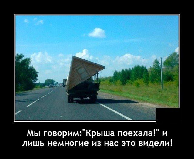 Демотиватор про транспортировку