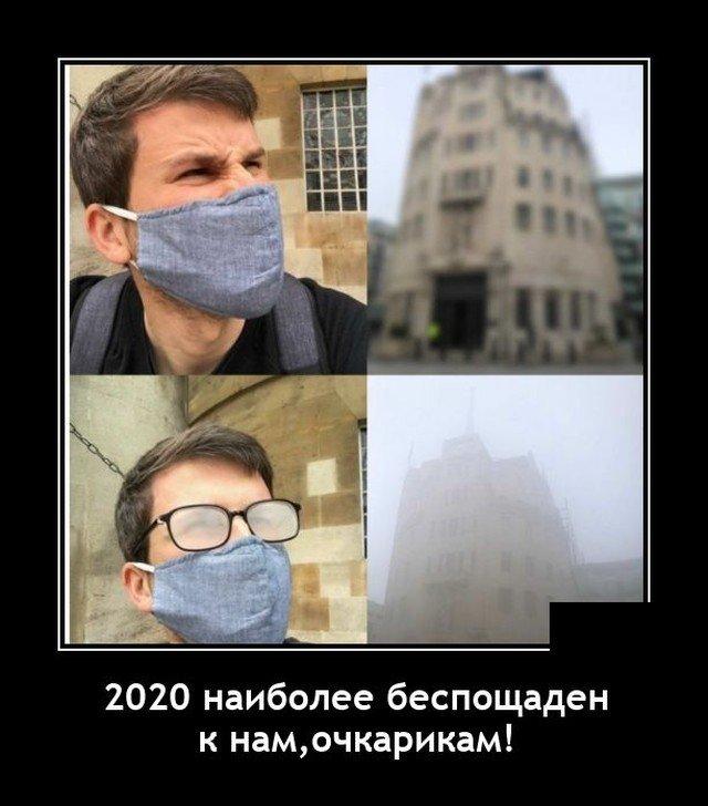 Демотиватор про маску и очки
